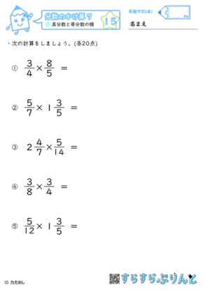 【15】真分数と帯分数の積【分数のかけ算7】