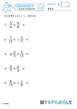【16】真分数と帯分数の積【分数のかけ算7】