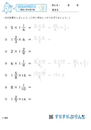【03】整数と帯分数の積【分数のかけ算8】