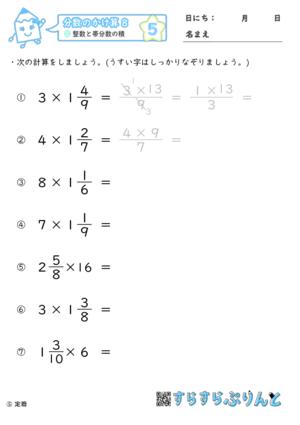 【05】整数と帯分数の積【分数のかけ算8】