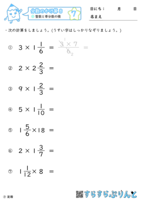 【07】整数と帯分数の積【分数のかけ算8】