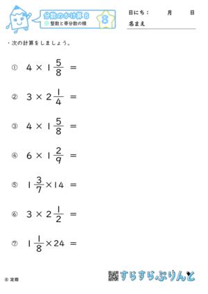【08】整数と帯分数の積【分数のかけ算8】