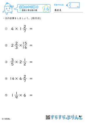 【16】整数と帯分数の積【分数のかけ算8】