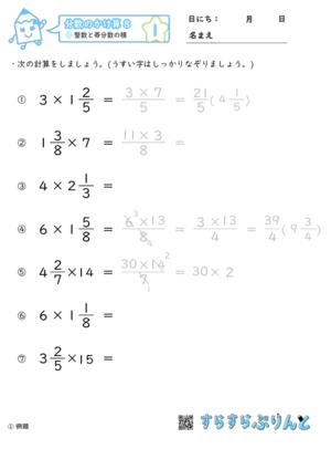 「【分数のかけ算8】整数と帯分数の積」まとめPDF