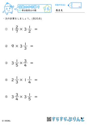 【16】帯分数同士の積【分数のかけ算9】