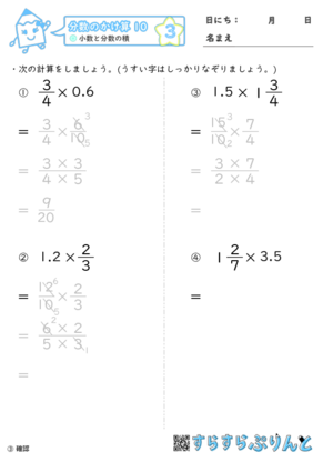 【03】小数と分数の積【分数のかけ算10】
