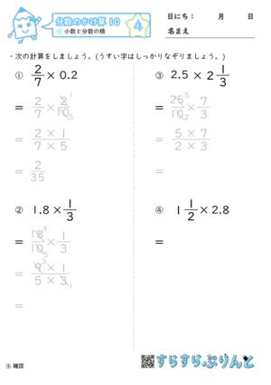 【04】小数と分数の積【分数のかけ算10】