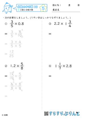 【05】小数と分数の積【分数のかけ算10】