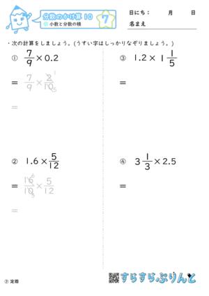 【07】小数と分数の積【分数のかけ算10】