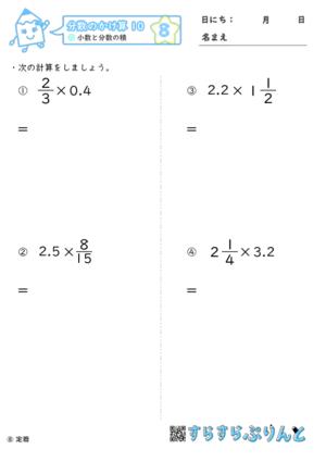 【08】小数と分数の積【分数のかけ算10】