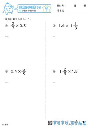 【09】小数と分数の積【分数のかけ算10】