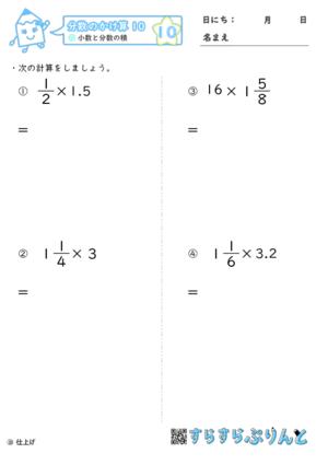 【10】小数と分数の積【分数のかけ算10】