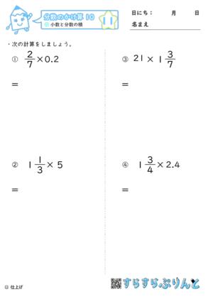 【11】小数と分数の積【分数のかけ算10】