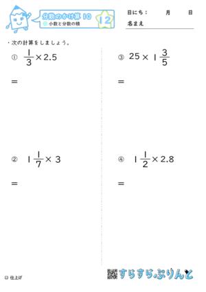 【12】小数と分数の積【分数のかけ算10】