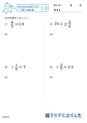 【13】小数と分数の積【分数のかけ算10】