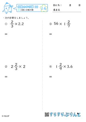 【14】小数と分数の積【分数のかけ算10】