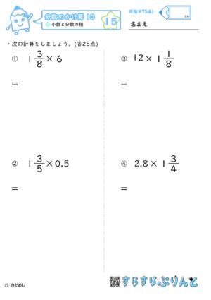 【15】小数と分数の積【分数のかけ算10】
