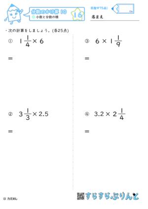 【16】小数と分数の積【分数のかけ算10】