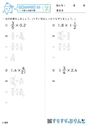 【02】小数と分数の積【分数のかけ算10】