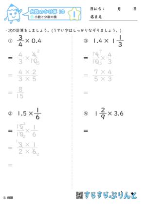 「【分数のかけ算10】小数と分数の積」まとめPDF
