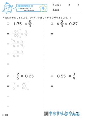 【04】小数第二位までの小数と分数の積【分数のかけ算11】