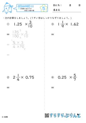 【05】小数第二位までの小数と分数の積【分数のかけ算11】
