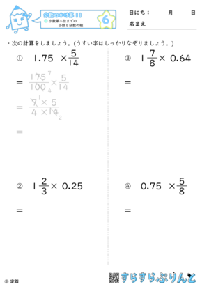 【06】小数第二位までの小数と分数の積【分数のかけ算11】