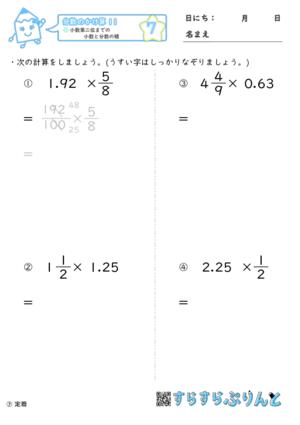 【07】小数第二位までの小数と分数の積【分数のかけ算11】