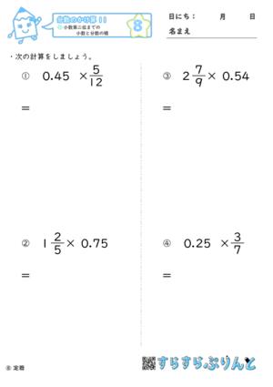 【08】小数第二位までの小数と分数の積【分数のかけ算11】