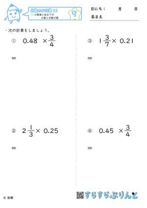 【09】小数第二位までの小数と分数の積【分数のかけ算11】