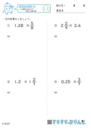 【11】小数第二位までの小数と分数の積【分数のかけ算11】