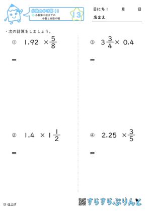 【13】小数第二位までの小数と分数の積【分数のかけ算11】