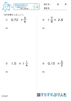 【14】小数第二位までの小数と分数の積【分数のかけ算11】