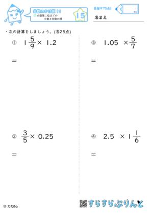 【15】小数第二位までの小数と分数の積【分数のかけ算11】