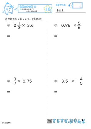 【16】小数第二位までの小数と分数の積【分数のかけ算11】