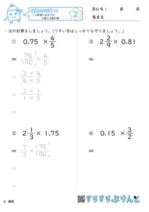 【02】小数第二位までの小数と分数の積【分数のかけ算11】