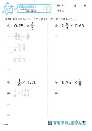 「【分数のかけ算11】小数第二位までの小数と分数の積」まとめPDF