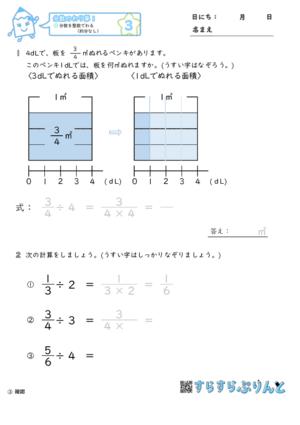 【03】分数を整数でわる(約分なし)【分数のわり算1】