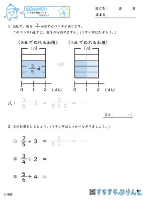【04】分数を整数でわる(約分なし)【分数のわり算1】