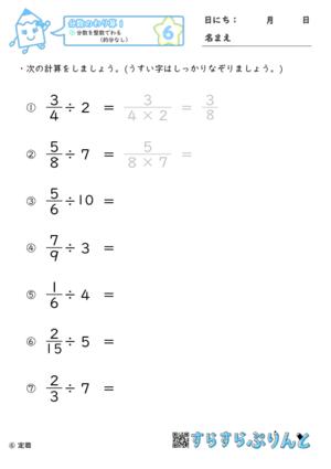 【06】分数を整数でわる(約分なし)【分数のわり算1】