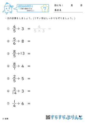 【07】分数を整数でわる(約分なし)【分数のわり算1】