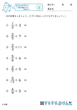 【08】分数を整数でわる(約分なし)【分数のわり算1】