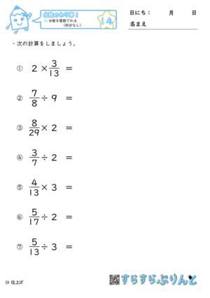 【14】分数を整数でわる(約分なし)【分数のわり算1】