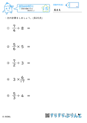 【15】分数を整数でわる(約分なし)【分数のわり算1】