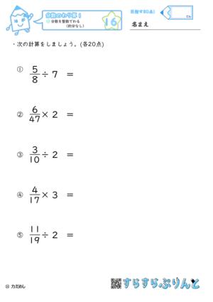 【16】分数を整数でわる(約分なし)【分数のわり算1】