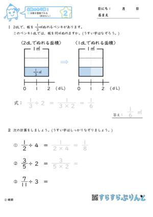 【02】分数を整数でわる(約分なし)【分数のわり算1】