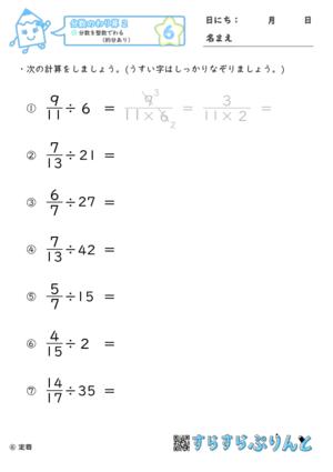 【06】分数を整数でわる(約分あり)【分数のわり算2】