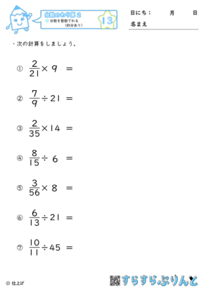 【13】分数を整数でわる(約分あり)【分数のわり算2】