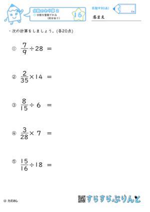 【16】分数を整数でわる(約分あり)【分数のわり算2】