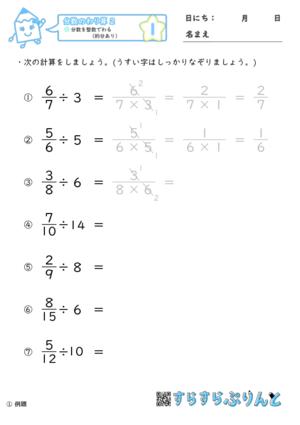 「【分数のわり算2】分数を整数でわる(約分あり)」まとめPDF